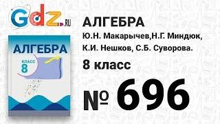 № 696- Алгебра 8 класс Макарычев
