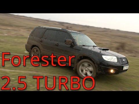 Subaru Forester 2.5 Turbo - Тест-Драйв (H-Auto)