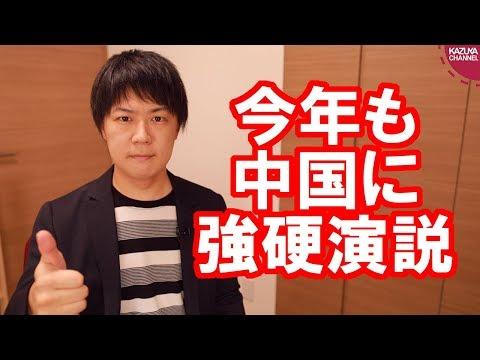 2019/10/25 ペンス副大統領の対中演説聞いたら日本の政治家が情けないと思うよね…