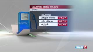 Petrol, diesel Price details in india spl video 01-08-2015 | India hot news today | News7 Tamil