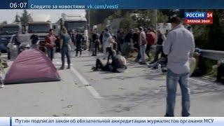 В Греции мигранты протестуют, не желая возвращаться в Турцию(Агентство по контролю внешних границ Евросоюза увеличивает число своих сотрудников на греческих островах...., 2016-04-06T05:20:46.000Z)