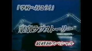 東京ラブストーリー 最終回SP告白編 フル 関連動画 東京ラブストーリ...