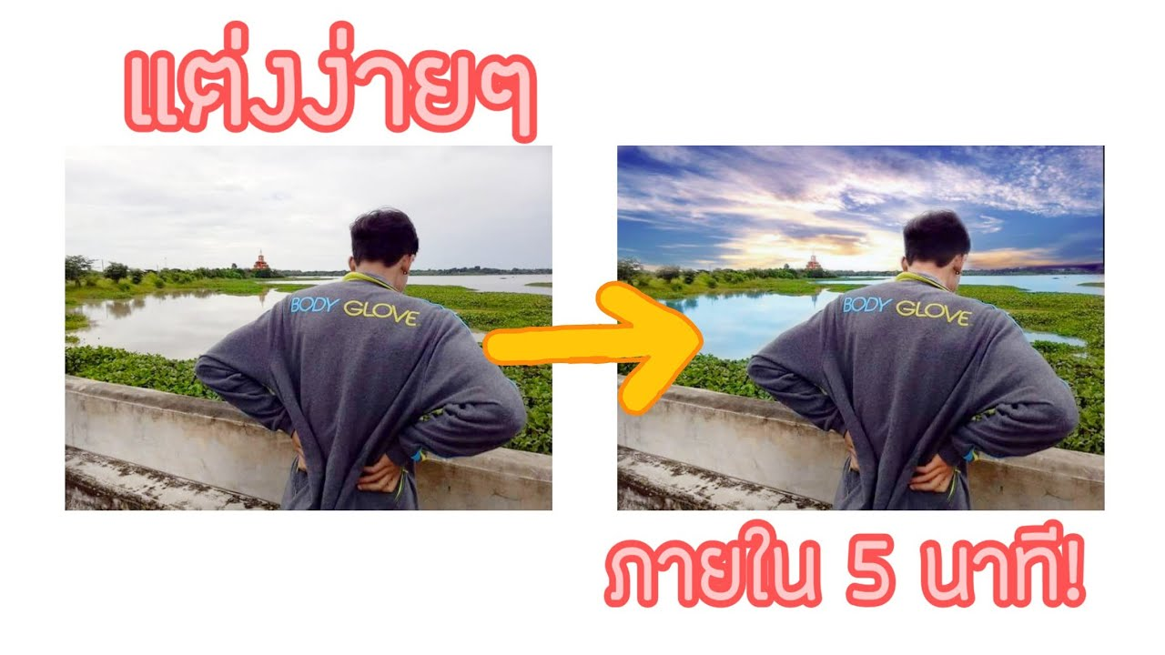 เปลี่ยนสีท้องฟ้า กับน้ำสีฟ้าง่ายๆ! กับแอพ Snapseed