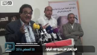 مصر العربية | فريد زهران لمن يديروا البلد: أفيقوا..