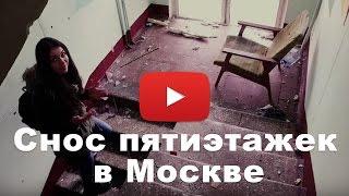 видео Вся правда о том, кому нужен снос пятиэтажек в Москве - коротко!