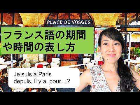 フランス語の時間や期間の表し方: depuis, il y a, dans, pour...