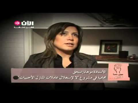 Gulnar Wakim  al Aan TV Foreign workers in Lebanon  Copy