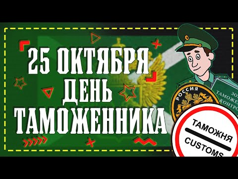 Поздравление с днём таможенника! 25 октября День таможенника Российской Федерации.