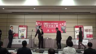 Publication Date: 2017-07-16 | Video Title: 第九屆AIA MPF挑戰盃校際辯論比賽決賽 (華英中學  對