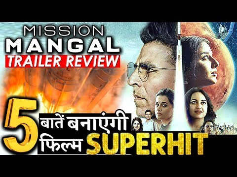 MISSION MANGAL | OFFICIAL TRAILER REVIEW | AKSHAY KUMAR, VIDYA BALAN, SONAKSHI SINHA Mp3