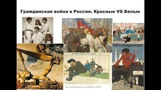 Неосоветские мифы о гражданской войне. Красный террор. Белая армия рабочих и крестьян.