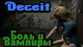 Deceit - МИР БОЛИ и Вампиров