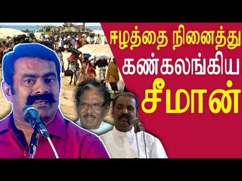 """Seeman speech today seeman speech at bharathiraja om audio launch  tamil news,    om trailer,  Bharathiraja Ameer & director ram speech @  om movie trailer launch, tamil news live redpix  Bharathiraja plays a writer who saves a young girl from suicide in his upcoming directorial OM. He says that the film is about a writer who writes under the acronym,OM (Bharathiraja). He travels to London on work where he meets the girl (played by Nakshatra). He saves her and asks her to join him on a 10 day trip, to help her understand what life is all about forms the crux of the film. The movie does not have anything to do with the Hindu religion, he said. In a recent interview, the director said: """"People ask me if OM reflects the scared sound or spiritual symbol of Hindu religion. No! OM is an acronym of 'Old Man', which denotes me in the film."""" Bharathiraja observed that most directors these days opt for fair-skinned women from Mumbai or Kerala. """"Of late I don't see many Tamil speaking girls in Tamil cinema. These days, directors opt to import white skinned girls from Mumbai and even from Kerala, but they are not 'my' ladies. More tamil news, tamil news today, latest tamil news, kollywood news, kollywood tamil news Please Subscribe to red pix 24x7 https://goo.gl/bzRyDm #kollywoodnews  sun tv news sun news live sun news    seeman speech today, சீமான், seeman latest speech 2018, seeman speech 2018, seeman, seeman speech, bharathiraja om movie audio launch, bharathiraja, om movie audio launch, om audio launch,om movie, om, om bharathiraja movie, om songs, bharathiraja speech   More tamil news, tamil news today, latest tamil news, kollywood news, kollywood tamil news Please Subscribe to red pix 24x7 https://goo.gl/bzRyDm red pix 24x7 is online tv news channel and a free online tv"""