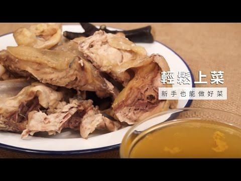 【電鍋】自製滴雞精,安心養生超簡單