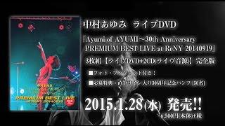 1984年9月5日の中村あゆみデビューから30年。 30周年記念オール・タイム...