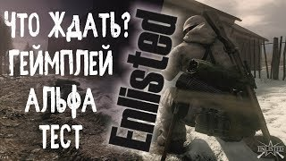 enlisted  ГЕЙМПЛЕЙ  АЛЬФА ТЕСТ