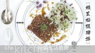 【阿嬌生活廚房】嫩薑松阪豬排【饗料理】