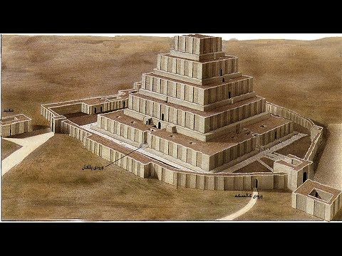 IRAN - Dur Untash Ziggurat of Susa
