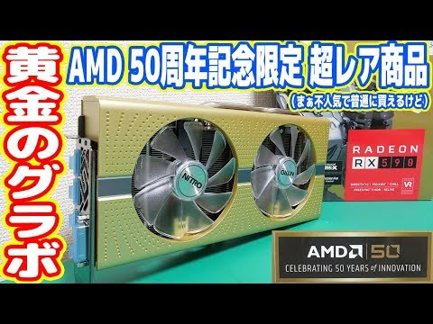AMD50周年記念「黄金のビデオカードRADEON RX590」の中二病感がヤバい件について