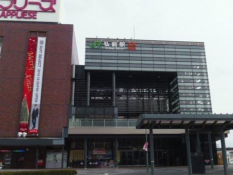 JR Hirosaki Station, Hirosaki City, Aomori Prefecture