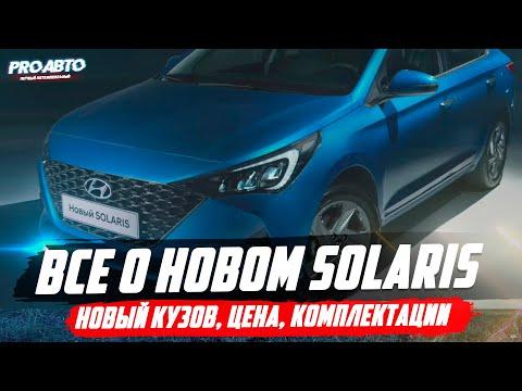 HYUNDAI SOLARIS 2020 РЕСТАЙЛИНГ! ВСЕ ПОДРОБНОСТИ И ЦЕНЫ