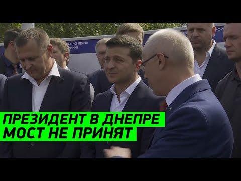 Зеленский ИНСПЕКТИРУЕТ мост Филатова в Днепре