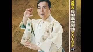 三波春夫 - 元禄男の友情 立花左近