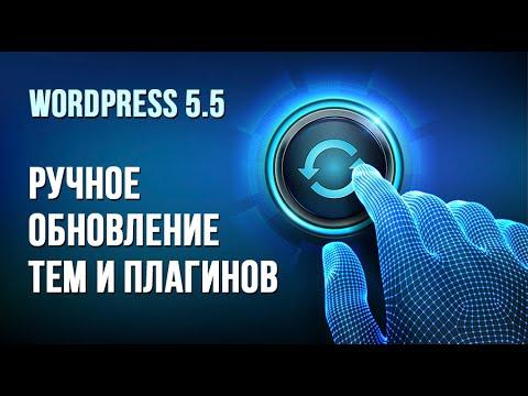WordPress плагин блокировка запросов на новые версии плагинов