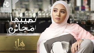 Hla Roushdy - Nassebha Magash (Music Video) |  هلا رشدي - نصيبها مجاش (فيديو كليب حصري 2019)