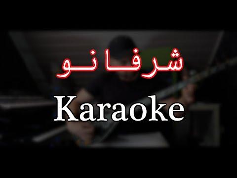 شرفانو كاريوكي __şervano _ Karaoke