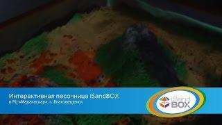 Интерактивная песочница iSandBOX в РЦ
