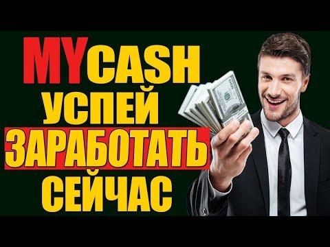 Обзор:My-cash.website новая экономическая игра с выводом реальных денег без баллов и кэш-поинтов!