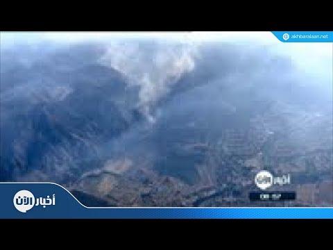 مخاوف من اتساع الحرائق في كاليفورنيا  بسبب العواصف  - نشر قبل 4 ساعة