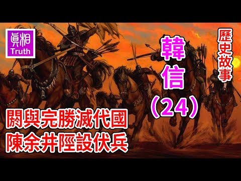 历史系列故事之韩信篇(二十四) 阏与完胜灭代国 陈余井陉设伏兵