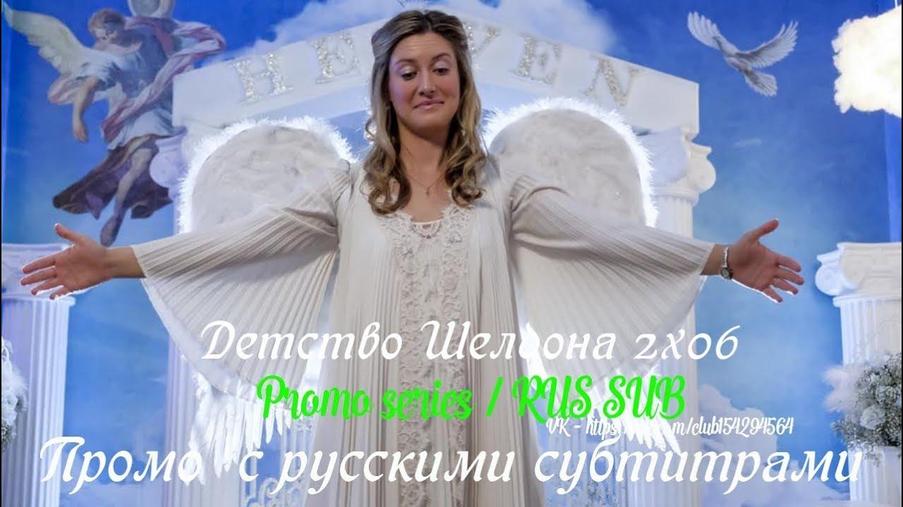 Детство Шелдона (Юный Шелдон) 2 сезон 6 серия - Промо с русскими субтитрами (Сериал 2017)