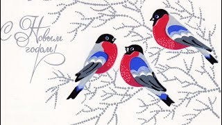 НОВОГОДНИЕ ОТКРЫТКИ СССР ✘9: Птицы, Дети, Звери, Новый год, Новогодняя Сказка
