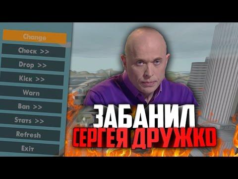 ЗАБАНИЛ СЕРГЕЯ ДРУЖКО В GTA SAMP! - АДМИН ПАТРУЛЬ