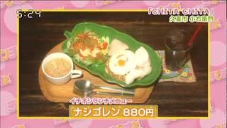 平成24年1月19日 テレビ埼玉のランチ特集で取り上げていただきまし...