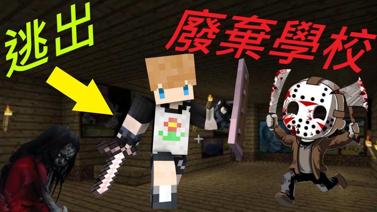 Minecraft 逃出廢棄學校?  </p></noscript> </div><!-- .entry-content -->  <hr />  </article><!-- #post-2609 -->   <nav class=