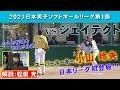 2021日本男子ソフトボールリーグ第1節 平林金属VSジェイテクト/解説:松田光