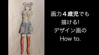 アパレルデザイン画の描き方〜画力4歳児でも描けるテクニック【3】