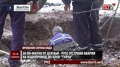 "ВиК - Русе отстрани авария до блок ""Тулча"""