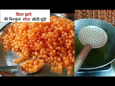 बिना झारे की मीठी बूंदी 💕 Very easy temple Guldana sweet Boondi Recipe 💕Sweet Recipe| 4 You Recipes