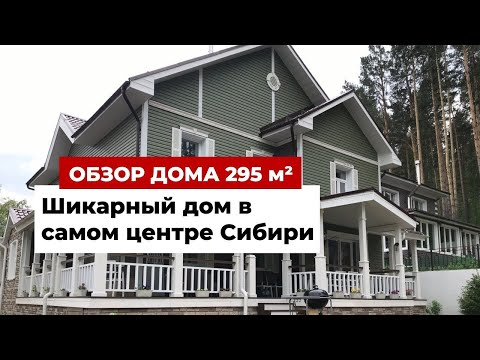 Обзор дома 295 кв. м. Потрясающий дом в самом центре Сибири