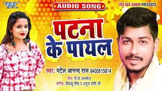 पटना के पायल | #Patel Anand Raj का 2020 का हिट गाना | Patna Ke Payal | Bhojpuri Song 2020