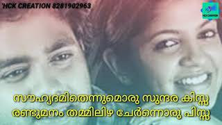 Kaamuki__Sowhrudam  song 2018   HCK__CREATION__8281902963