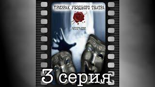 Призрак уездного театра. Третья серия.