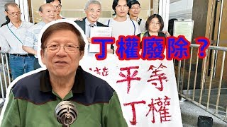 丁權究竟是傳統還是不公平法律?〈蕭若元:理論蕭析〉2019-04-11