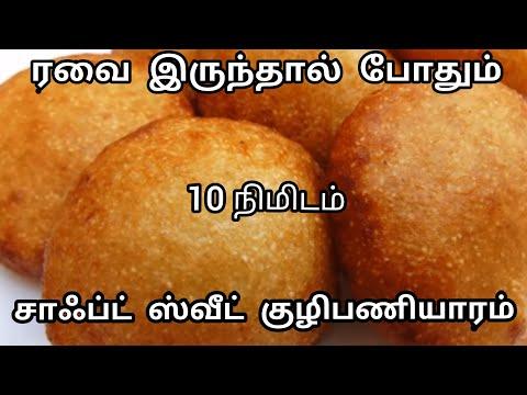 10 நிமிடத்தில் ரொம்ப சுவையான சாப்ட் இனிப்பு குழிப்பணியாரம்/Easy Rava Sweet Appam Recipe In Tamil.