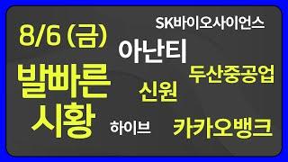 """8월6일(금) """"카카오뱅크의 이유있는 상한가?""""…"""